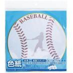 色紙 野球用 SK-001 封筒 紙製スタンド付 スポーツデザイン 寄せ書き