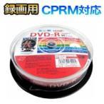 ハイディスク HDDR12JCP10 録画用DVD-R 約120分 10枚 16倍速 CPRM 磁気研究所