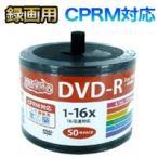 HDDR12JCP50SB2 (DVD-R 16倍速50枚)【CPRM対応】