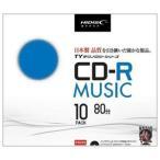 TYCR80YMP10SC CD-R CDR 700MB 48倍速10枚 TYコード(太陽誘電級の品質) 音楽用