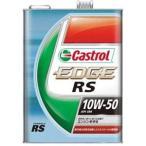 エッジアールエス EDGE RS 10W-50 4L エンジンオイル