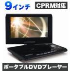 9型ポータブルDVDプレーヤー DVD-P911 バッテリー内蔵