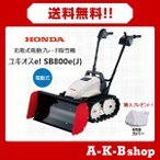ショッピングホンダ ホンダ 除雪機 ユキオスe!SB800e(J) 充電式電動ブレード除雪機