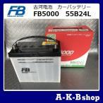 FURUKAWA   古河電池   国産車バッテリー   FB5000   55B24L