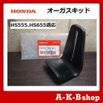 HONDA除雪機 純正 オーガスキッド(ソリ) 1個 HS555/HS655適応 品番76153-743-611