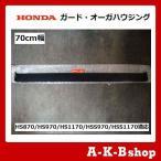 HONDA除雪機 ガード オーガハウジング 70cm幅 HS870/HS970/HS1170/HSS970/HSS1170適応 品番76713-768-K00