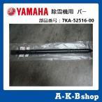 YAMAHA除雪機 純正部品 バー 雪かき棒 部品番号:7KA-52516-00