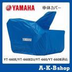 YAMAHA除雪機オプション 車体カバー YT-660E/YT-660EDJ/YT-660/YT-660B適応 部品番号:90793-64245