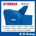 YAMAHA除雪機オプション 車体カバー YT-1080・YT-1280・YT-1290・YT-1380・YT-1390・YS-1390他適応 部品番号:90793-64246