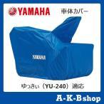 YAMAHA除雪機オプション 車体カバー ゆっきぃ(YU-240)適応 部品番号:90793-64267