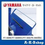 YAMAHA除雪機オプション サイドマーカーセット YT-660E・YT-660EDJ・YT-660・YS-860適応 部品番号:99999-04211