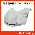 OSS ( 大阪繊維資材 ) 除雪機カバー アジャスターバックル付 (全長1760×高さ1130×幅1500mm) LJC-101-L