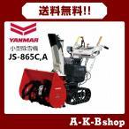 除雪機 JS-865C,A 小型除雪機 ヤンマー