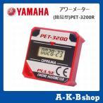 YAMAHA除雪機オプション アワーメーター(簡易型)PET-3200R 部品番号:Q5W-OPP-015-001