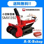 除雪機 SMX1392 家庭用 小型除雪機 ガソリン ワドー
