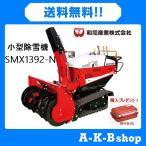 除雪機 SMX1392-N 家庭用 小型除雪機 ガソリン ワドー