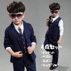子供 スーツ フォーマル 男の子 入学式 卒園式 フォーマルスーツ 子供服 4点セット ジュニア キッズ 男児 シャツ ベスト