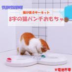 猫グッズ おもちゃ 暇つぶし 猫グッズ ストレス解消 キャットグッズ 猫パンチおもちゃ 収納便利 動く ボール 回転 トンネル 運動不足 一人遊び 組立 猫用品