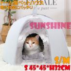 猫 ベッド ペット用寝袋 保温防寒 あったか 洗える ドーム型猫ハウス 小型犬 猫用 防寒対策 秋冬用 犬猫ベッド 猫ハウス 寝袋 ペットハウス クッション マット