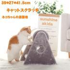 猫グッズ キャットスクラッチ 猫タワー 据え置き ストレス解消 キャットハウス 爪とぎ おもちゃ 猫トンネル