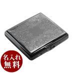 シガレットケース CASUAL METAL CASE カジュアルメタル20(85mm) アラベスク 1-95408-81 メール便可