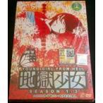 地獄少女 二籠 三鼎 全3シリーズ DVD BOX [dvd]