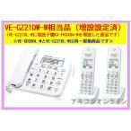 パナソニック デジタルコードレス電話機 RU・RU・RU VE-GZ21DW-W 電話機
