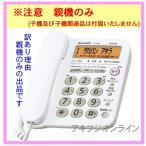 シャープ デジタルコードレス電話機  子機1台 JD-G32CL 電話機