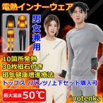 磁石付き電熱インナーウェア ヒートパンツ/電熱セーター/上下セット購入可 10箇所発熱 加熱/磁気健康療法 メンズ レディース 防寒着 発熱服 暖房付きズボン