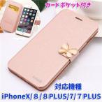 Yahoo!InotenkaiPhone X ケース 手帳型 iPhone8 8plus iPhone7 7plus iPhone6 6s plus 磁石 アイフォンケース マグネット 可愛い お洒落