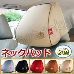 車 ネックパッド 首枕 ネックピロー ヘッドレスト クッション 低反発 車内内装用品