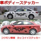 車 こうもり 蝙蝠 ステッカー 全車ステッカー 車用品 おしゃれステッカー カーステッカー フードステッカー おしゃれテッカー クール