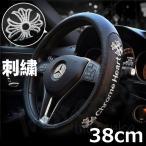 本革 ハンドルカバー ステアリングカバー カーハンドルカバー 38cm 普通車 汎用 自動車内装 刺繍 ドライビング