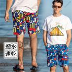 サーフパンツ メンズ ショートパンツ 柄パンツ ボードショーツ ハーフパンツ 海パン 5分丈 短パン 半ズボン ショーツ 速乾 夏 ビーチ用パンツ かっこいい
