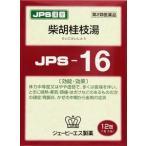 【第2類医薬品】 柴胡桂枝湯 12包 JPS漢方顆粒-16号