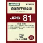 【第2類医薬品】 麻黄附子細辛湯 12包 JPS漢方顆粒-81号