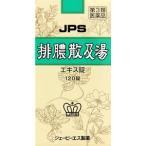 【第2類医薬品】 排膿散及湯エキス錠 120錠×3箱