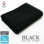 今治タオル 黒 フェイスタオル 約34×90cm 330匁 日本製 ブラック