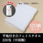 ショッピングタオル 粗品タオル のし 袋入れ 平地付き白フェイスタオル 220匁 中国製 120枚セット