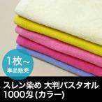 業務用 スレン染め 大判バスタオル・1000匁 約70×140cm (カラー)