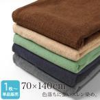 業務用 スレン染め 大判バスタオル・1000匁 約70×140cm (ブラウン系)