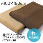 業務用 超大判 スレン染め バスタオル・2000匁 約100×180cm (ブラウン系)