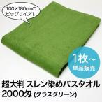 超大判バスタオル 業務用 約100×180cm スレン染め 2000匁 グラスグリーン