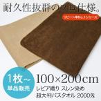 超大判バスタオル 業務用 約100×200cm レピア織り スレン染め 2000匁 ブラウン系