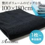 超大判 黒 バスタオル 約100×180cm 贅沢ボリューム 厚手 2400匁 スレン染め ブラック (Ambiance)