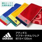 adidas アディダス マフラータオル ( スリムスポーツタオル ) フレア 約15×120cm 抗菌防臭加工