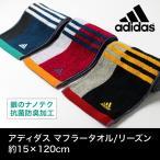 adidas アディダス マフラータオル ( スリムスポーツタオル ) リーズン 約15×120cm 抗菌防臭加工