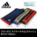 adidas アディダス マフラータオル ( スリムスポーツタオル ) スラッシュ 約15×120cm 抗菌防臭加工