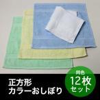 おしぼり 正方形 約30×31.5cm 100匁 カラー 同色12枚セット