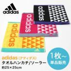 adidas(アディダス)タオルハンカチ/ソーラー